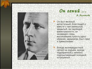 Он гений … А. Ахматова Он был весёлый, артистичный, блестящий и вместе с тем