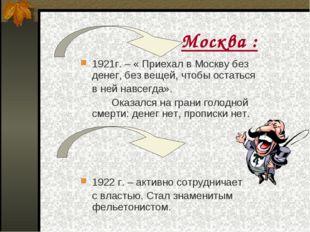 Москва : 1921г. – « Приехал в Москву без денег, без вещей, чтобы остаться в
