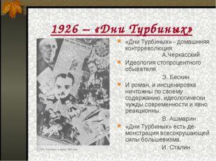1926 – «Дни Турбиных» «Дни Турбиных» - домашнняя контрреволюция.  А.Черкас