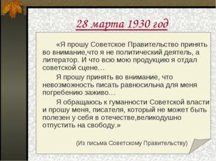 28 марта 1930 год «Я прошу Советское Правительство принять во внимание,что