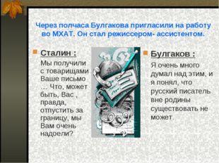 Через полчаса Булгакова пригласили на работу во МХАТ. Он стал режиссером- асс