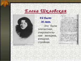 Елена Шкловская Ей было 36 лет. Это была элегантная, очарователь-ная женщин