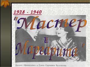 1928 - 1940