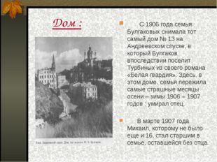 Дом : С 1906 года семья Булгаковых снимала тот самый дом № 13 на Андреевском