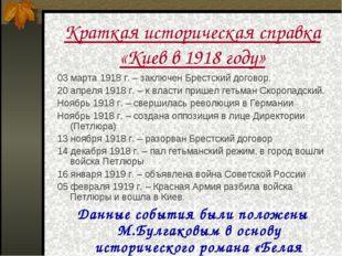 Краткая историческая справка «Киев в 1918 году» 03 марта 1918 г. – заключен Б