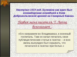Наступил 1919 год. Булгаков как врач был командирован вошедшей в Киев Доброво
