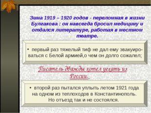 Зима 1919 – 1920 годов - переломная в жизни Булгакова : он навсегда бросил м