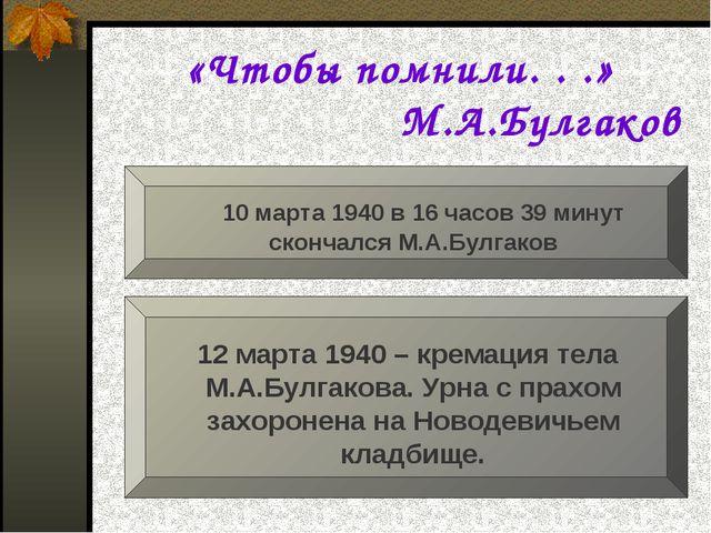 «Чтобы помнили. . .» М.А.Булгаков 10 марта 1940 в 16 часов 39 минут с...