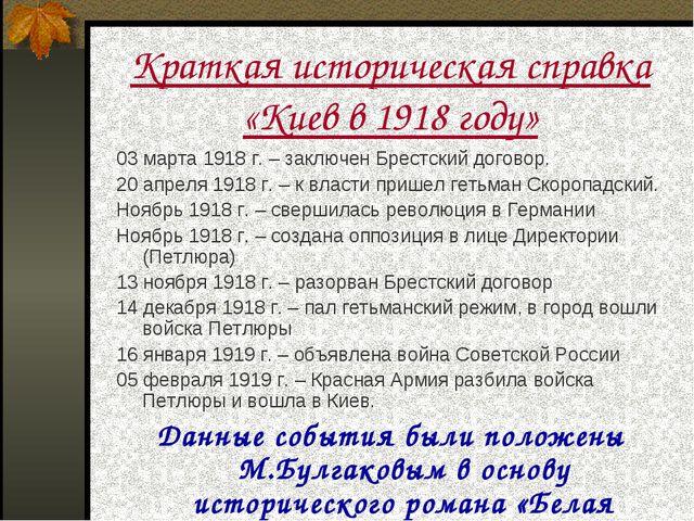 Краткая историческая справка «Киев в 1918 году» 03 марта 1918 г. – заключен Б...