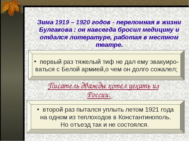 Зима 1919 – 1920 годов - переломная в жизни Булгакова : он навсегда бросил м...