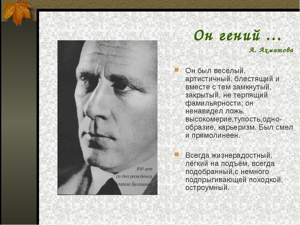 Он гений … А. Ахматова Он был весёлый, артистичный, блестящий и вместе с тем...