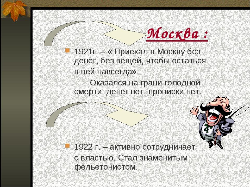 Москва : 1921г. – « Приехал в Москву без денег, без вещей, чтобы остаться в...