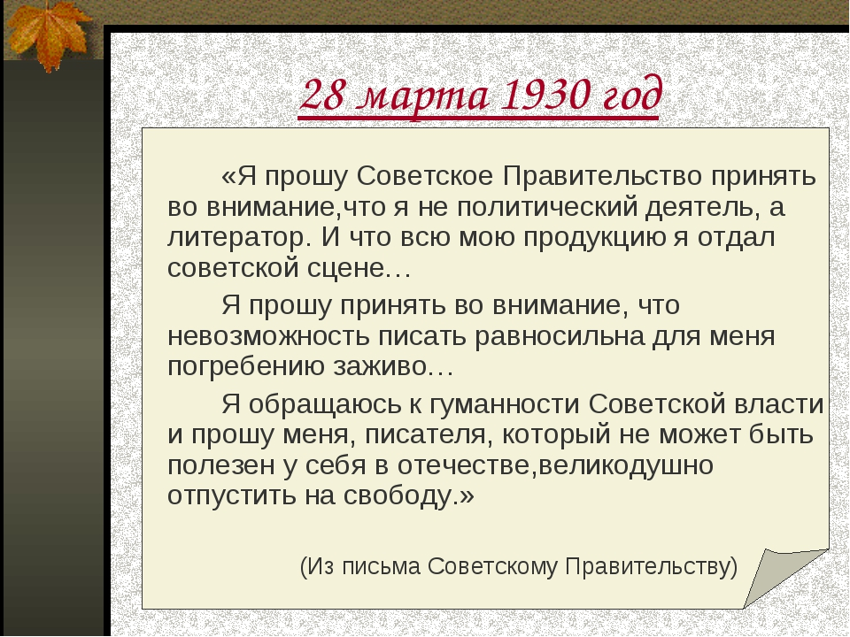 28 марта 1930 год «Я прошу Советское Правительство принять во внимание,что...