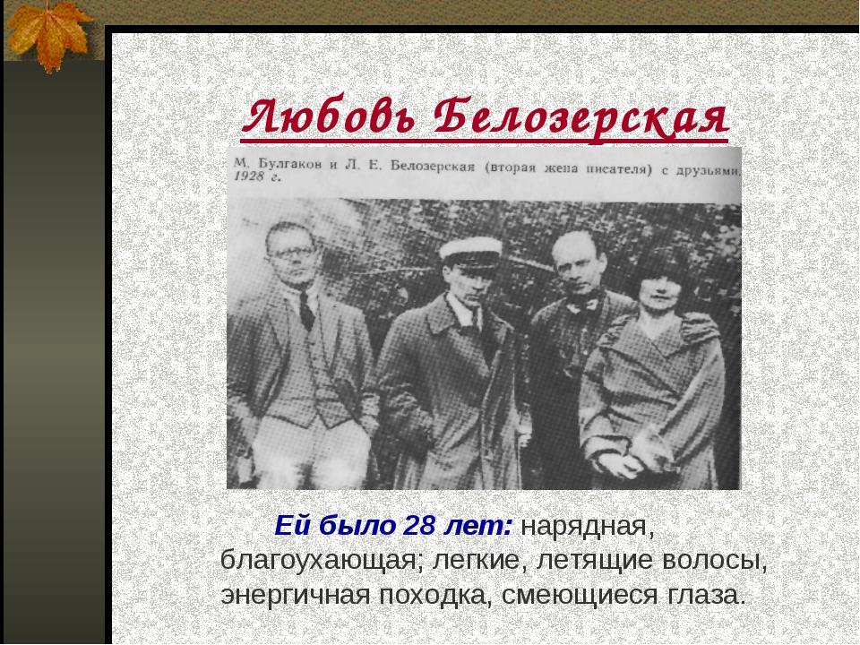 Любовь Белозерская Ей было 28 лет: нарядная, благоухающая; легкие, летящие...