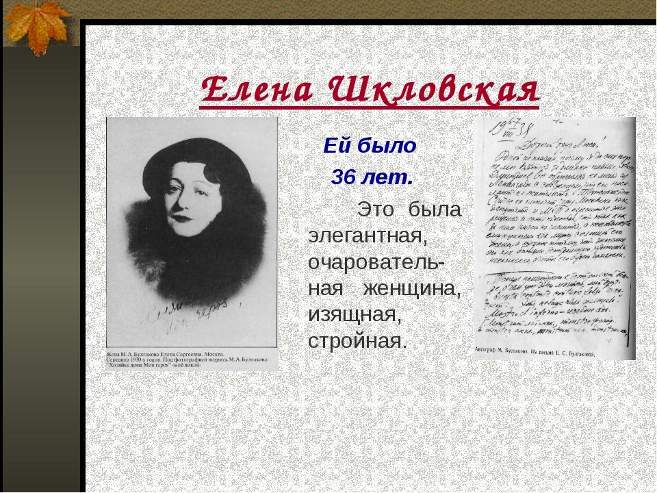 Елена Шкловская Ей было 36 лет. Это была элегантная, очарователь-ная женщин...