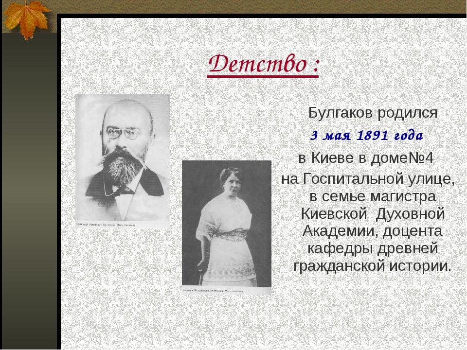 Детство : Булгаков родился 3 мая 1891 года в Киеве в доме№4 на Госпитальной...