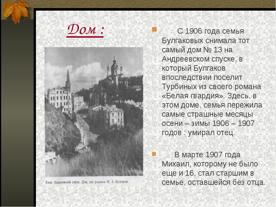 Дом : С 1906 года семья Булгаковых снимала тот самый дом № 13 на Андреевском...