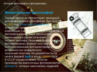 История фотографии и фоторекламы Моментальная фотография Первыйпатентна фот