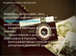 История фотографии и фоторекламы Живопись, фотография, кино, фотоиллюстрирова