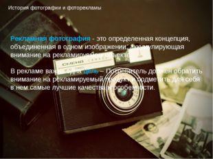 История фотографии и фоторекламы Рекламная фотография - это определенная конц