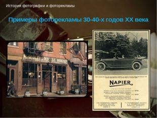История фотографии и фоторекламы Примеры фоторекламы 30-40-х годов XX века