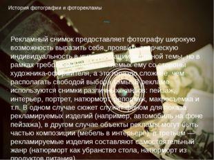 История фотографии и фоторекламы Выводы: Рекламный снимок предоставляет фотог