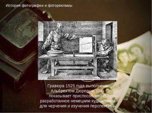 История фотографии и фоторекламы Гравюра 1525 года выполнена Альбрехтом Дюрер