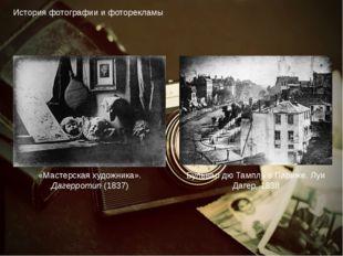 История фотографии и фоторекламы «Мастерская художника». Дагерротип(1837) Бу