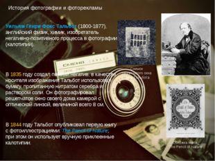 История фотографии и фоторекламы Уильям Генри Фокс Тальбот (1800-1877), англи