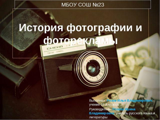 История фотографии и фоторекламы Выполнил: Розов Илья Владимирович, ученик 10...