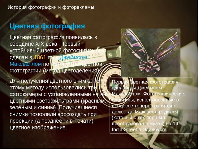 История фотографии и фоторекламы Цветная фотография Цветная фотография появил...