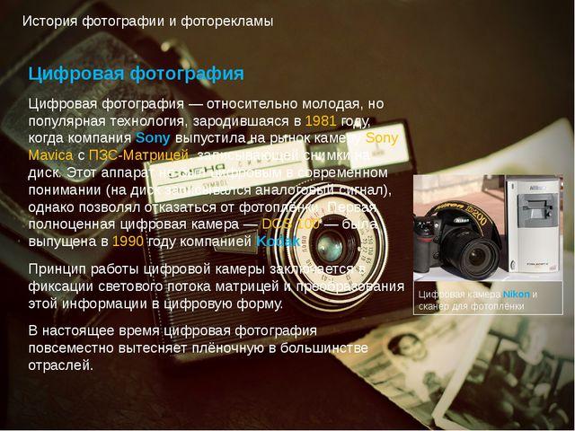 История фотографии и фоторекламы Цифровая фотография Цифровая фотография— от...