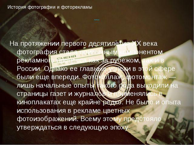История фотографии и фоторекламы Выводы: На протяжении первого десятилетия XX...