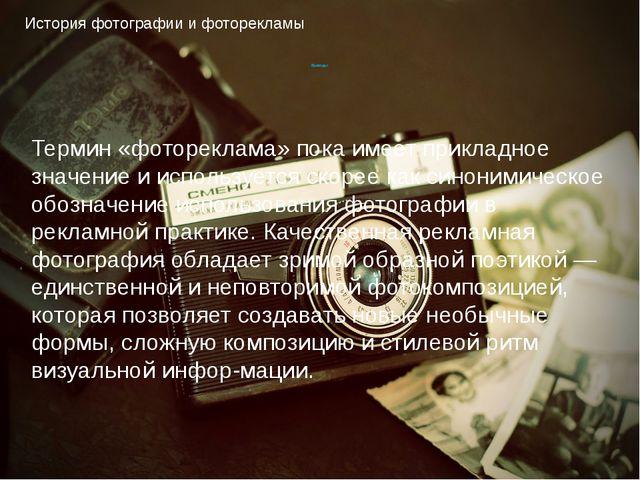 История фотографии и фоторекламы Выводы: Термин «фотореклама» пока имеет прик...