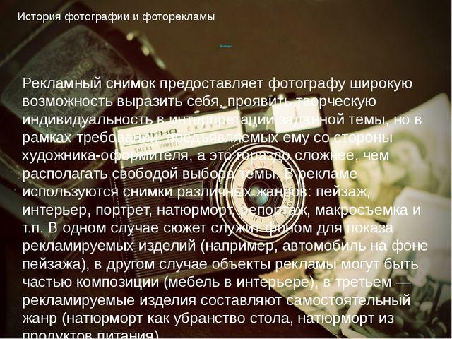 История фотографии и фоторекламы Выводы: Рекламный снимок предоставляет фотог...