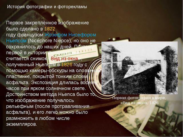 История фотографии и фоторекламы Первое закреплённое изображение было сделано...