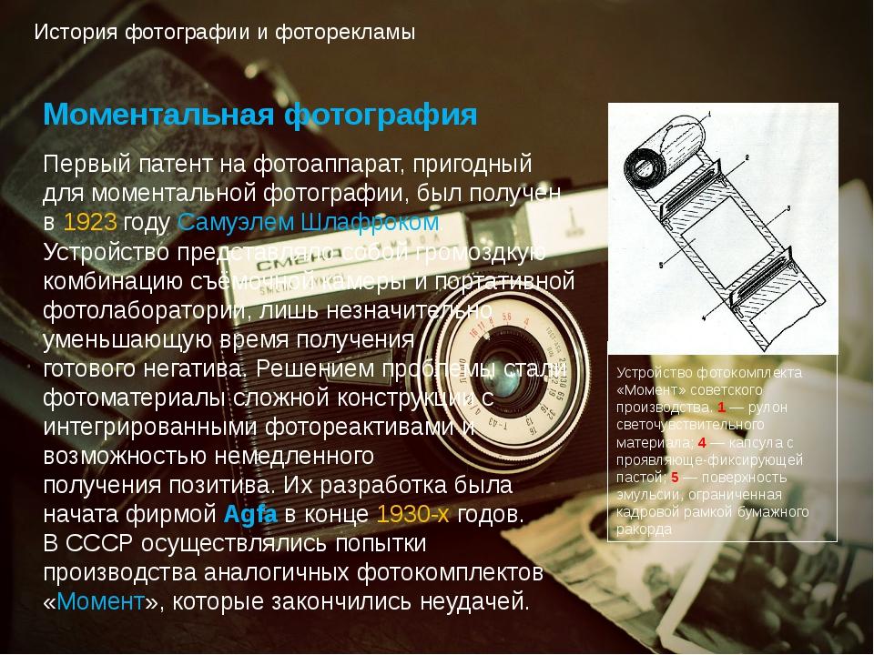 История фотографии и фоторекламы Моментальная фотография Первыйпатентна фот...