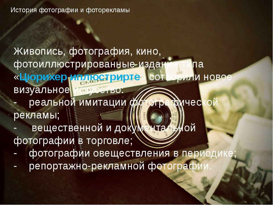 История фотографии и фоторекламы Живопись, фотография, кино, фотоиллюстрирова...