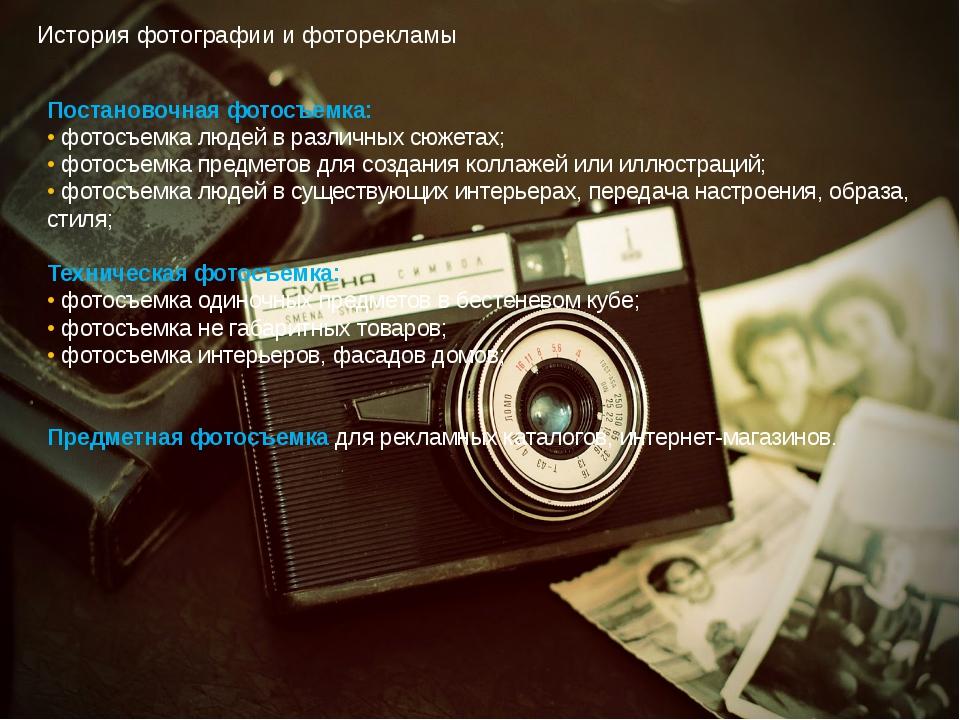 История фотографии и фоторекламы Постановочная фотосъемка: • фотосъемка людей...