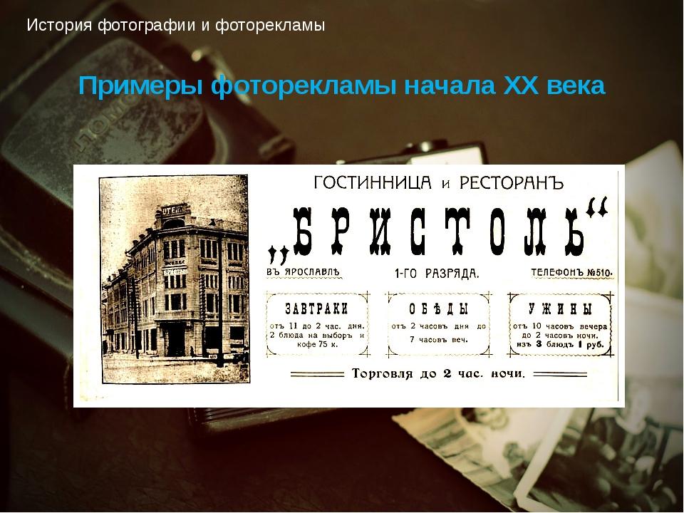 История фотографии и фоторекламы Примеры фоторекламы начала XX века