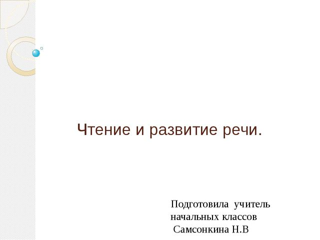 Чтение и развитие речи. Подготовила учитель начальных классов Самсонкина Н.В