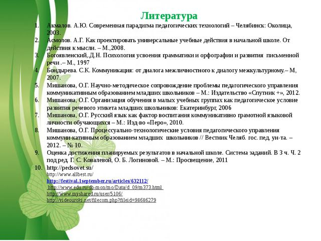 Литература Акмалов. А.Ю. Современная парадигма педагогических технологий – Ч...
