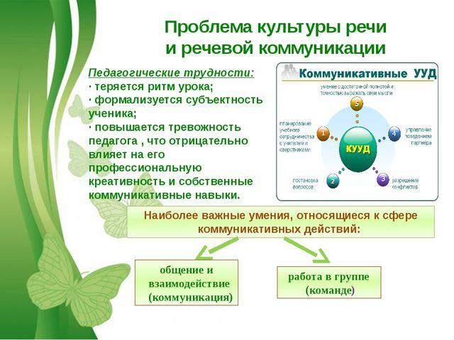 Наиболее важные умения, относящиеся к сфере коммуникативных действий: общени...