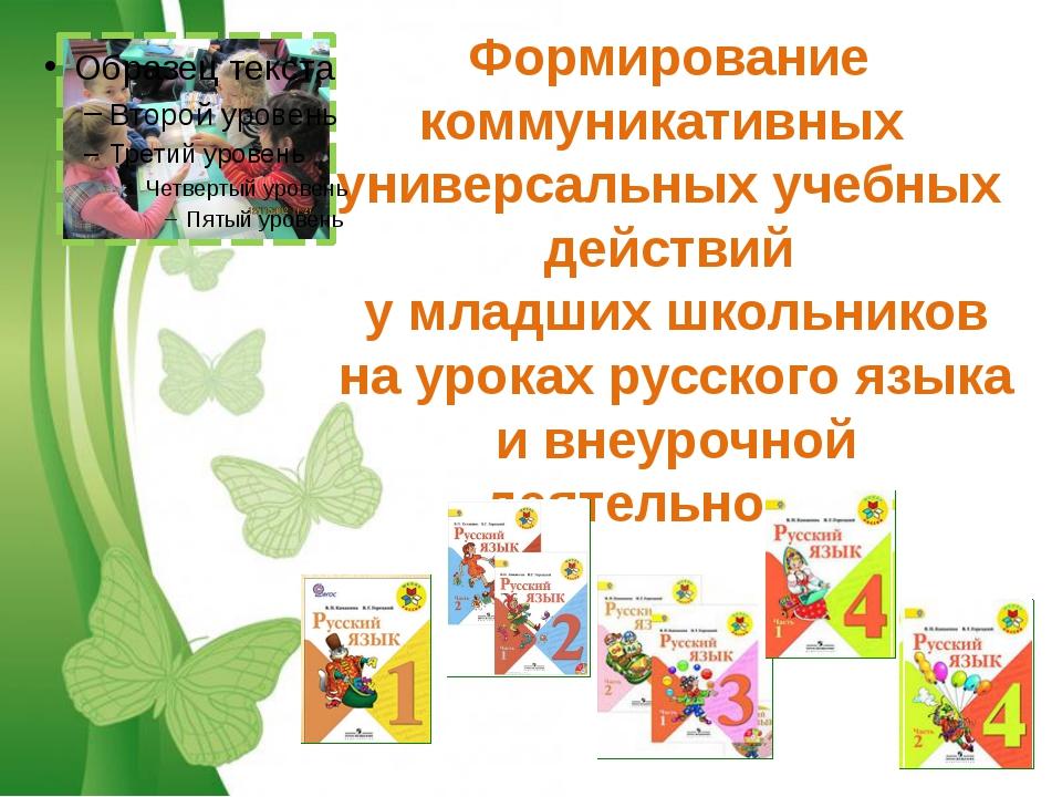 Формирование коммуникативных универсальных учебных действий у младших школьн...