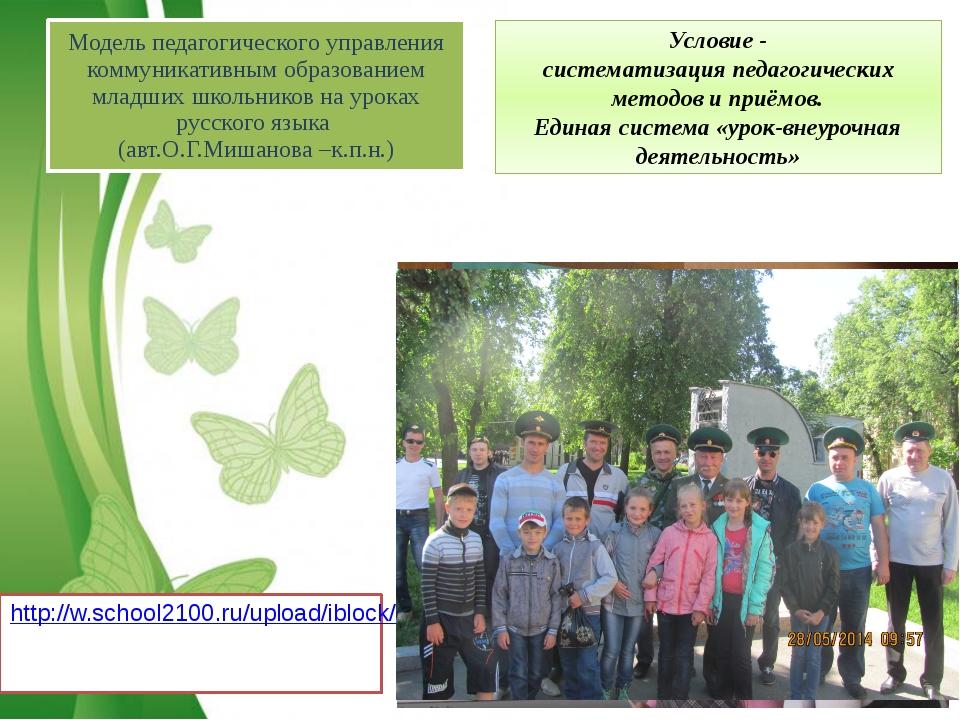 http://w.school2100.ru/upload/iblock/003/003a468909e3874657a24a6484300a31.pdf...