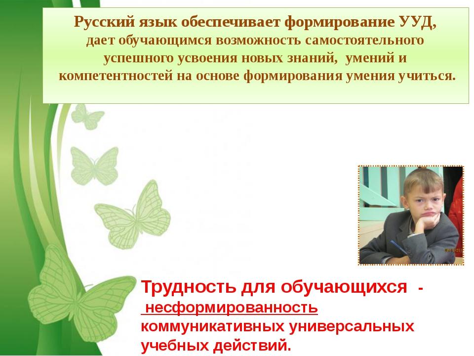 Русский язык обеспечивает формирование УУД, дает обучающимся возможность само...