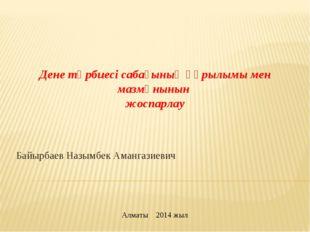 Дене тәрбиесі сабағының құрылымы мен мазмұнынын жоспарлау Алматы 2014 жыл Бай