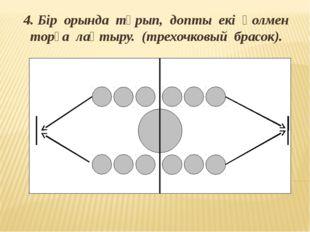 4. Бір орында тұрып, допты екі қолмен торға лақтыру. (трехочковый брасок).