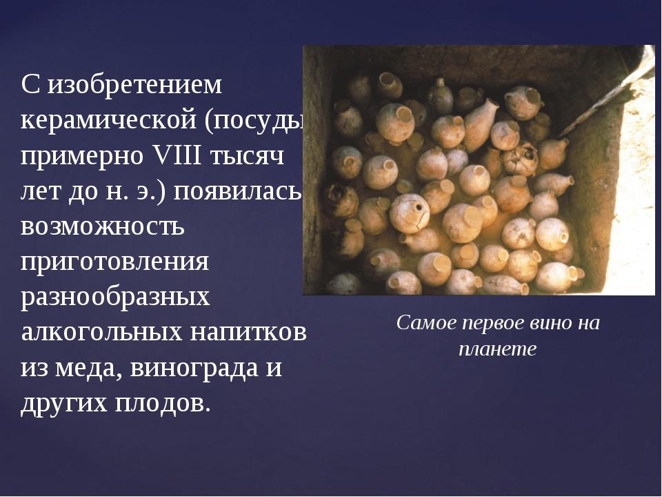 С изобретением керамической (посуды примерно VIII тысяч лет до н. э.) появила...