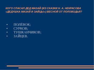 КОГО СПАСАЛ ДЕД МАЗАЙ (ИЗ СКАЗКИ Н. А. НЕКРАСОВА «ДЕДУШКА МАЗАЙ И ЗАЙЦЫ») ВЕС